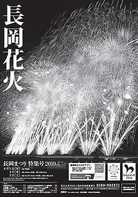 「長岡まつり特集号2019」の画像