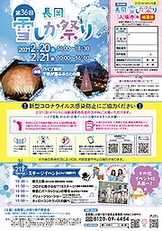 しか 祭り 雪 【長岡市 2月15日・16日】長岡雪しか祭り