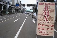 「BMX体験コーナー」の画像