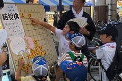 「ふれあい子ども縁台将棋」の画像