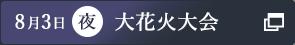 「大花火大会2日目」のボタン