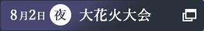 「大花火大会1日目」のボタン