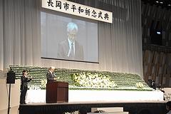 「長岡市平和祈念式典」の画像2
