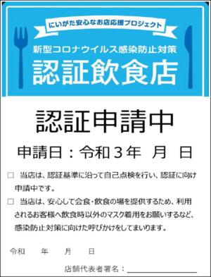 「認証飲食店認証申請中」の画像